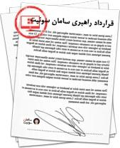 انعقاد قرارداد راهبری سامان سوئیت