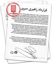 انعقاد قرارداد راهبری سرور سامان سوئیت