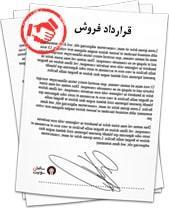 انعقاد قرارداد فروش سامان سوئیت
