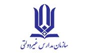 سازمان مدارس غیر دولتی و مشارکتهای مردمی