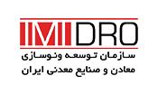 سازمان توسعه و نوسازی معادن و صنایع معدنی ایران(ایمیدرو)