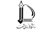 سیستم اطلاعاتی دانشگاه فردوسی مشهد