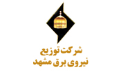 شرکت توزیع نیروی برق مشهد