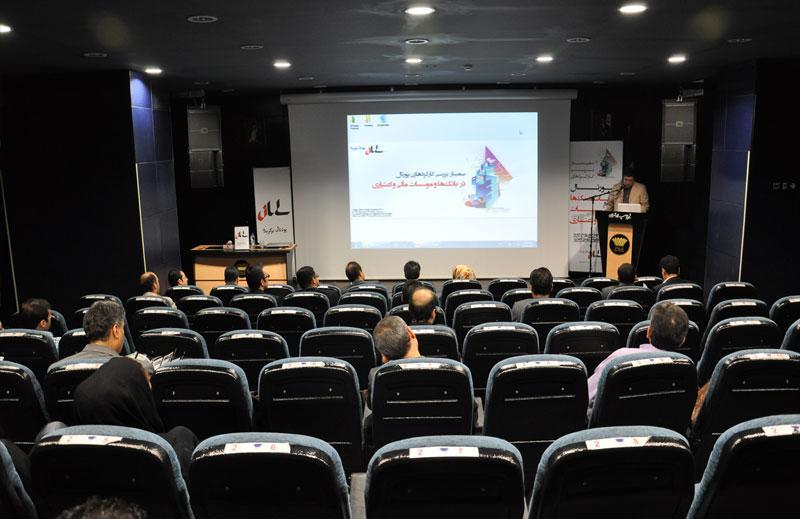 سمینار تخصصی بررسی کارکردهای پورتال در بانکها و موسسات مالی