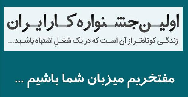 شرکت مهندسی سازه اطلاعات سامان در جشنواره کار صدف حضور خواهد یافت