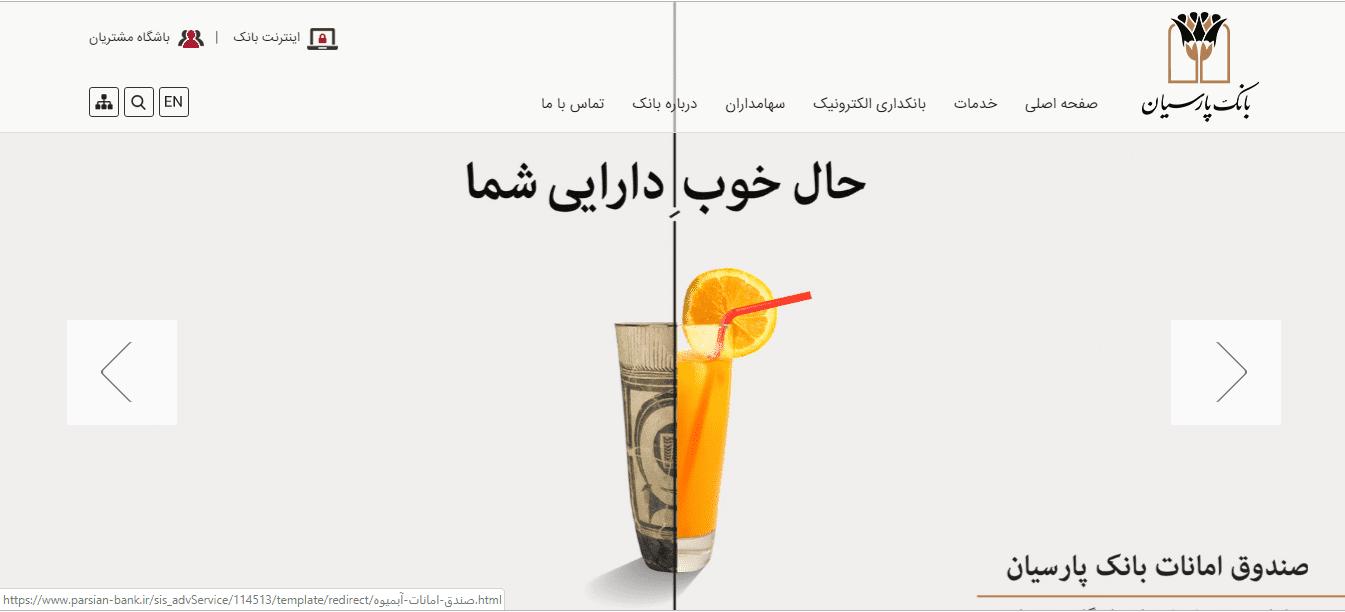 استقرار پورتال جدید بانک پارسیان