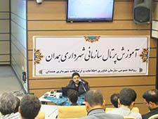 آغاز برگزاری جلسات آموزشی سامان سوئیت در شهرداری همدان
