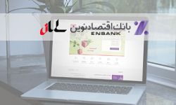 پورتال اینترنتی بانک اقتصاد نوین بر سکوی سامان سوئیت