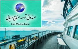 پورتال صندوق توسعه صنایع دریایی با 12 خدمت الکترونیکی برخط به بهره برداری رسید.