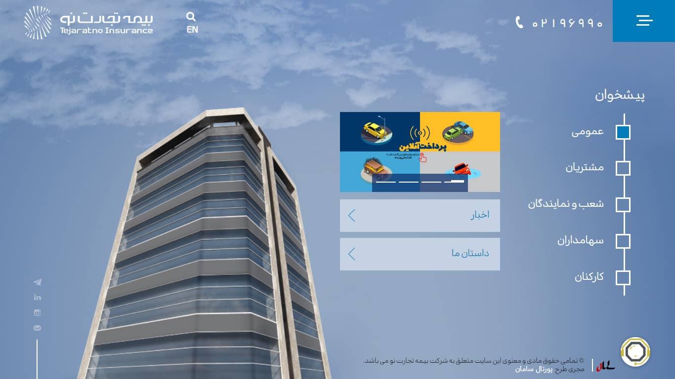 پورتال اینترنتی بیمه تجارت نو، نمونه ای از یک برندینگ موفق در وب سایت سازمانی