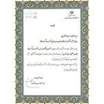تقدیر نامه وزارت صنعت، معدن و تجارت
