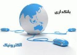 پیشنهاد ساختار جدید ارایه خدمات بانکداری الکترونیک