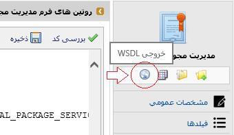 تولید خودکار وب سرویس بر اساس توابع تعریف شده در پورتال سامان