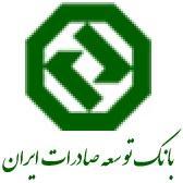 اجرای پورتال بانک توسعه صادرات ایران