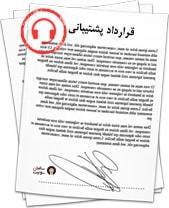 انعقاد قرارداد پشتیبانی سامان سوئیت