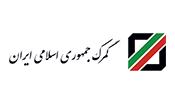 اداره گمرک جمهوری اسلامی ایران