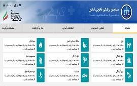 رونمایی از پورتال جدید سازمان پزشکی قانونی کشور